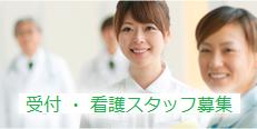 受付・看護師・医師 募集