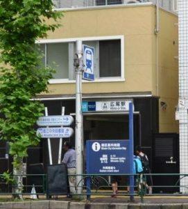 広尾駅1,2番出口